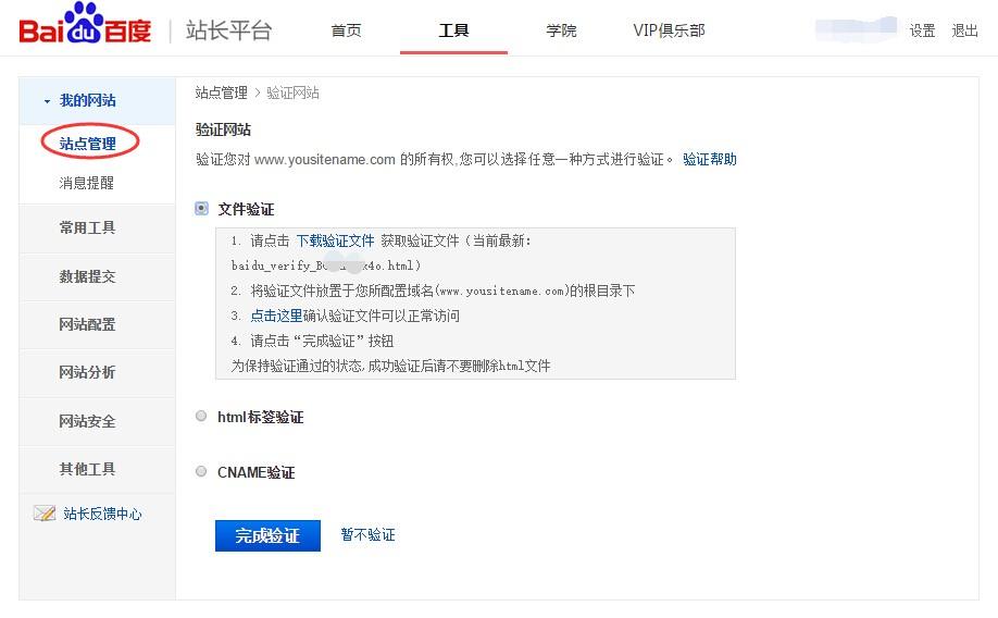 「金沙js77app」新站加速支录的东西——链接提交之脚动提交