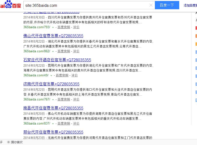 网站被黑百度搜索列表截图