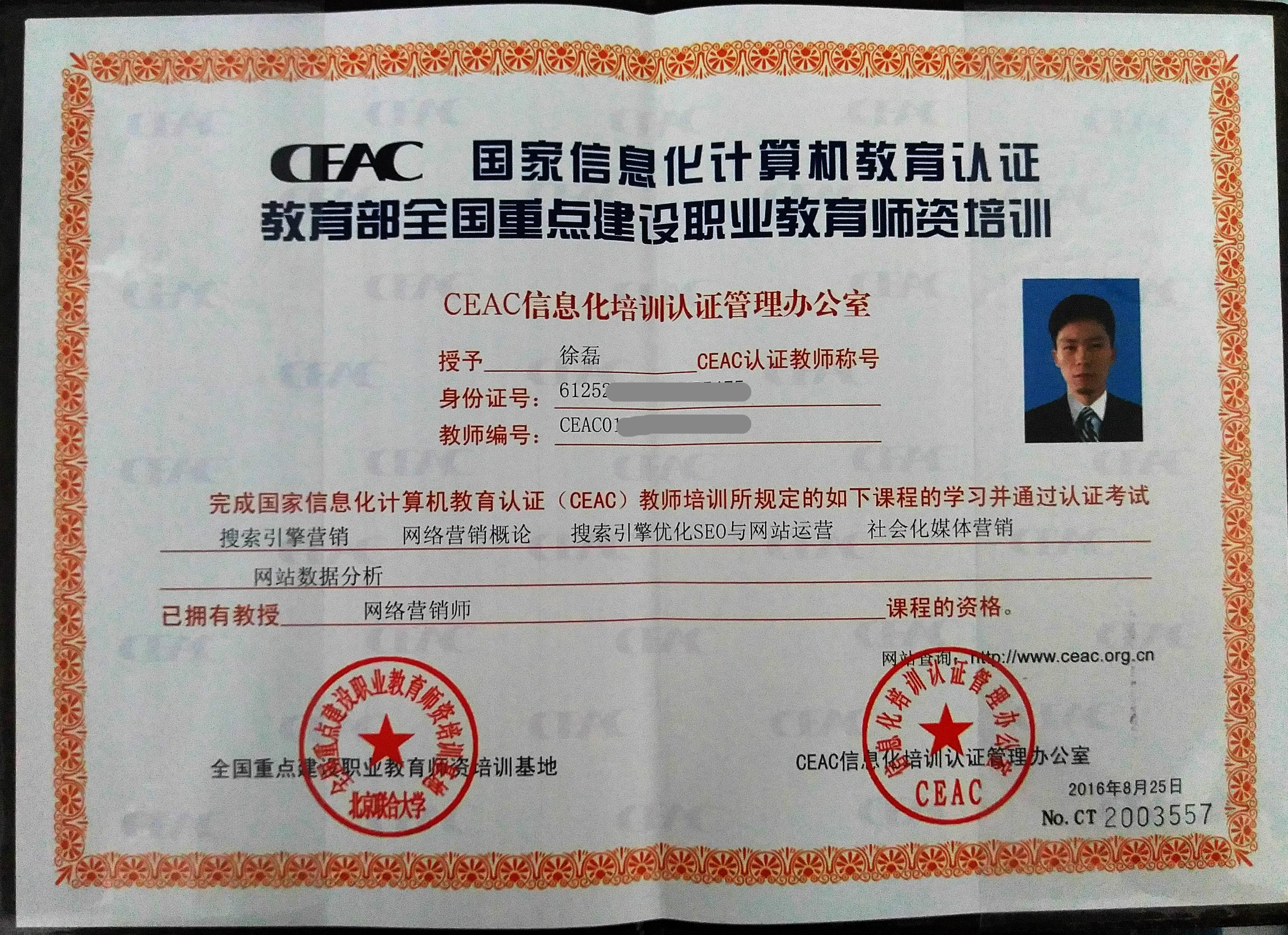 网络营销教师证书