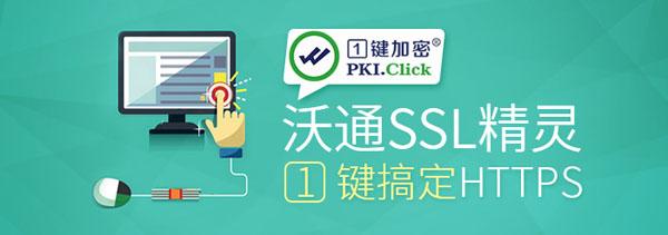 「金沙娱城乐」瘠通SSL粗灵,一键弄定HTTPS