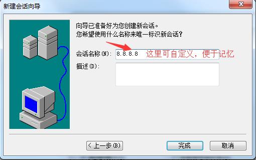 如何远程连接Linux服务器