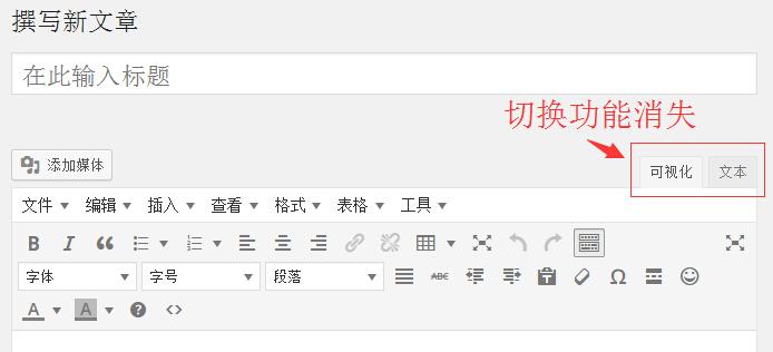 WordPress文章编辑器可视化