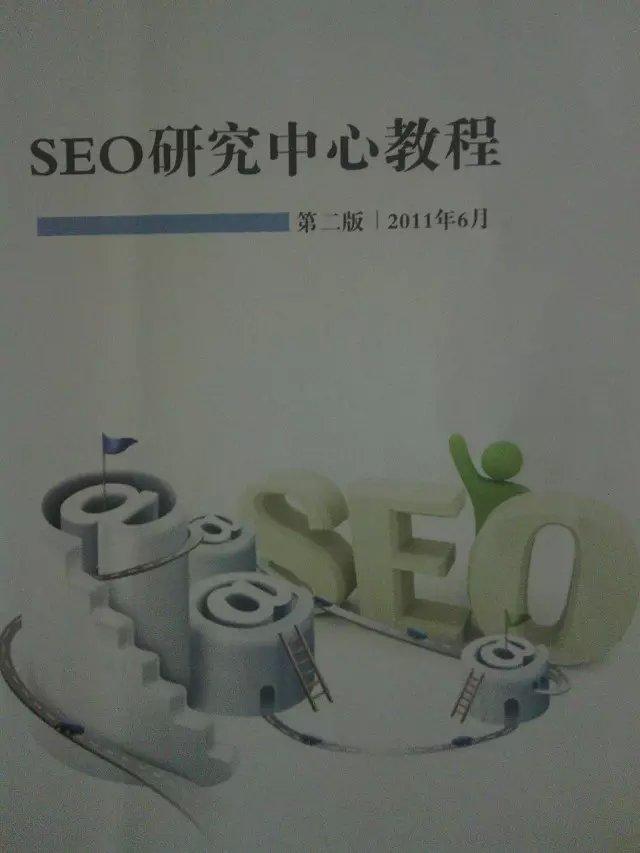 SEO_2011_6