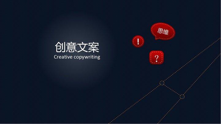 创意文案营销图片
