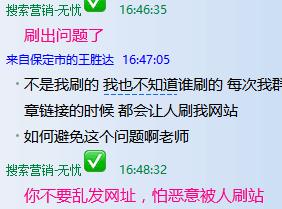QQ聊天截图2