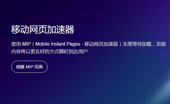 移动网页加速MIP