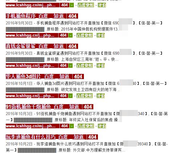 网页挂马清除全流程 案例诊断 第4张