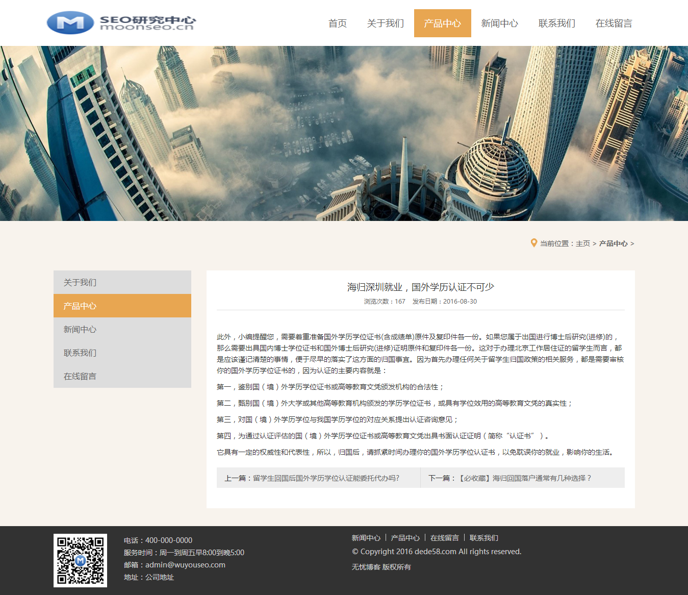 SEO研究中心-企业产品服务类模板