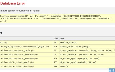 discuzX3.2错误(1054) Unknown column 'conuintoken' in 'field list'