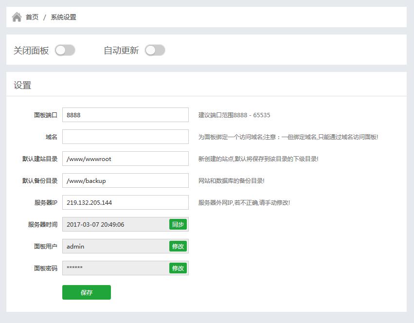 linux服务器搭建网站教程 服务器运维 第3张