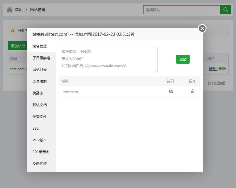 linux服务器搭建网站教程 服务器运维 第4张