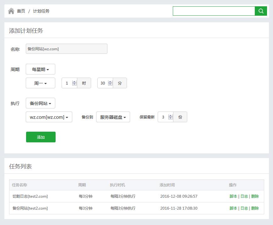 linux服务器搭建网站教程