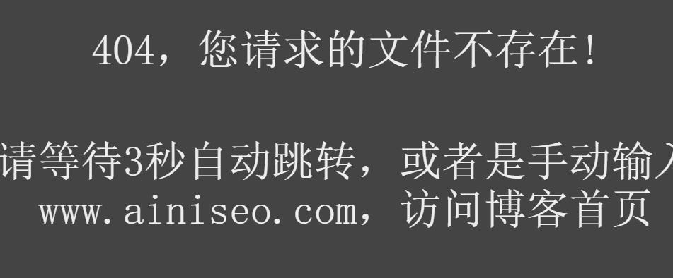 404错误页