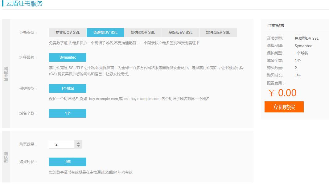 「金沙娱城app官方下载」ZBLOG封用https域名证书添稀(图文学程)