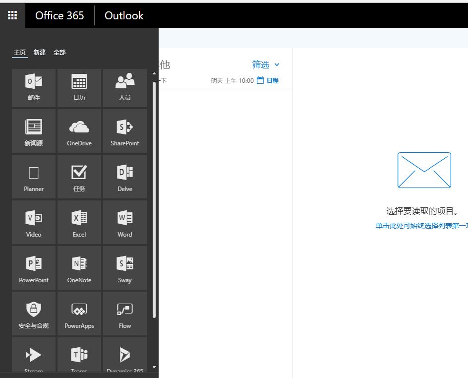office365功能
