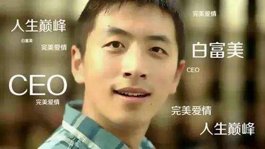 CEO白富美