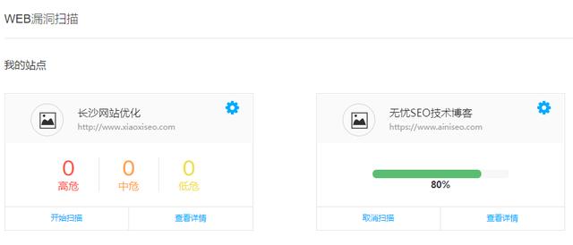 百度推出云安全检查平台,为网站及服务器提供安全扫描服务!