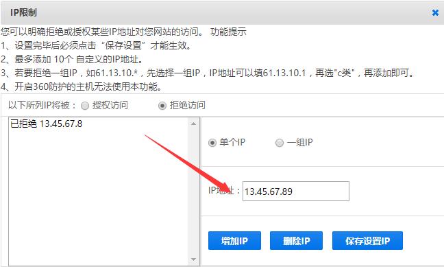克制IP配置1