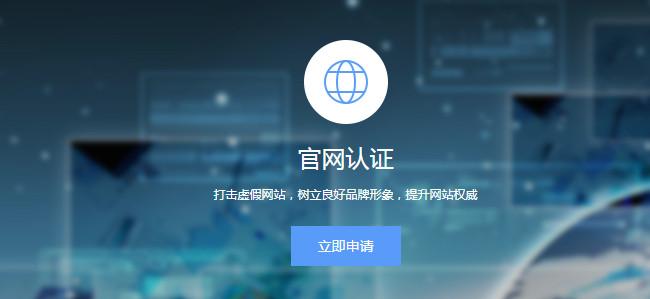 「金沙娱场手机版下载」baidu官网掩护认证申请(收费战付费)