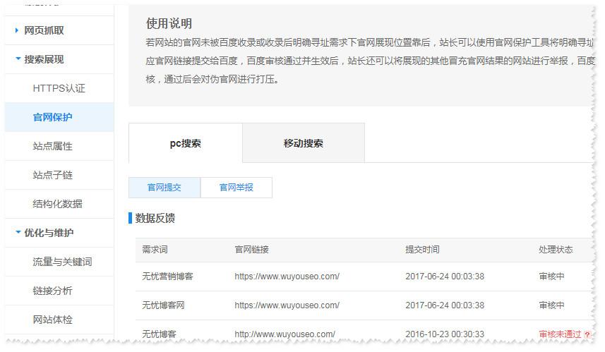 百度站长平台官网保护