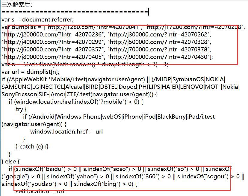 被加密的JS恶意代码解析图