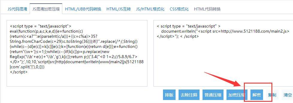 站长工具JS混淆加密压缩 截图