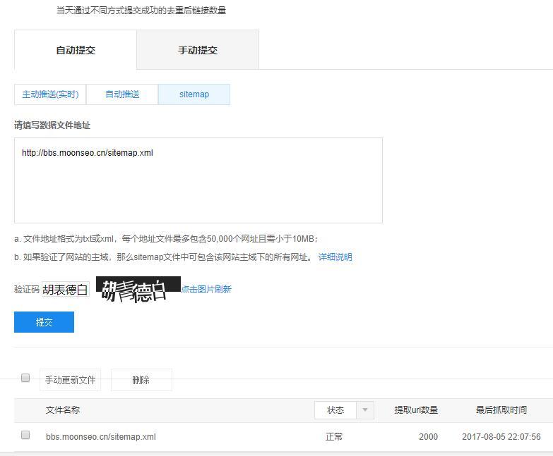 网站舆图sitemap提交截图