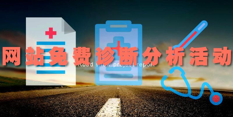 「金沙娱城手机客户端」收费SEO诊断评脉流动停止外!