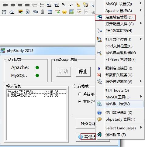 PHPStudy如何添加多站点?