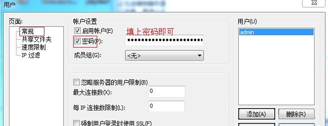 FTP软件教程3
