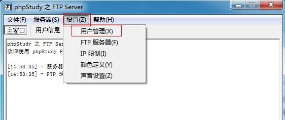 phpStudy自带Ftp如何使用呢?