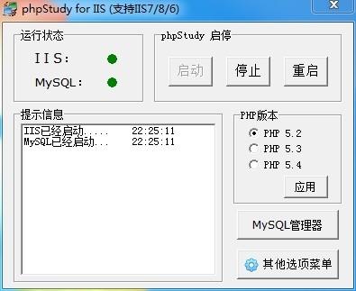 「js9金沙官方」phpStudy for IIS (Windows效劳器环境装置包 for IIS7/8/6)