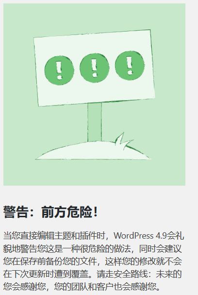 WordPress 4.9.1更新了新功能,一起来了解下!