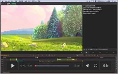 arctime教程:arctime字幕软件下载及安装