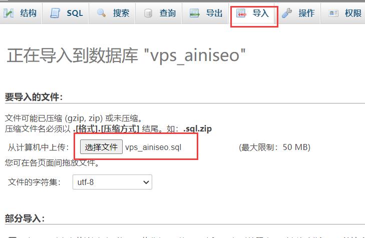 SQL数据库备份流程2
