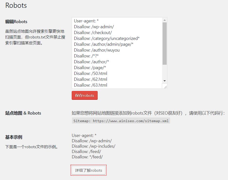 汉化版网站地图