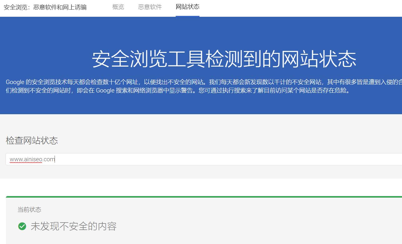 安全浏览工具检测到的网站状态