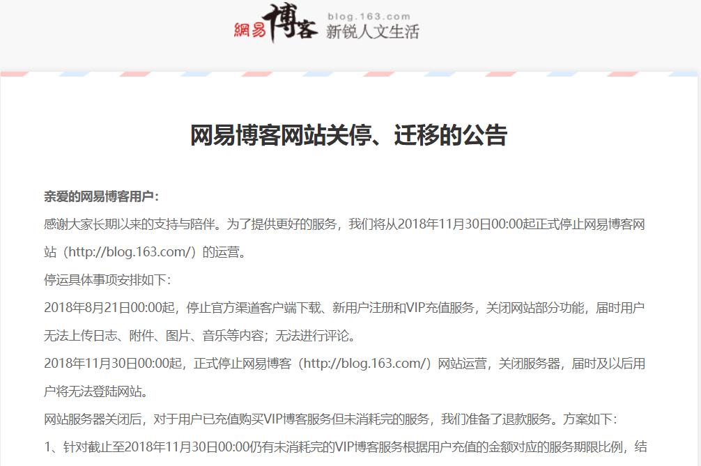 网易博客网站关停、迁移的公告
