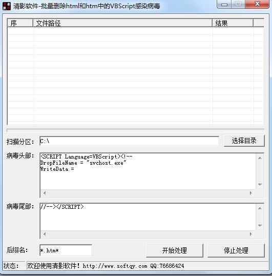 VBS脚本病毒整站扫描软件
