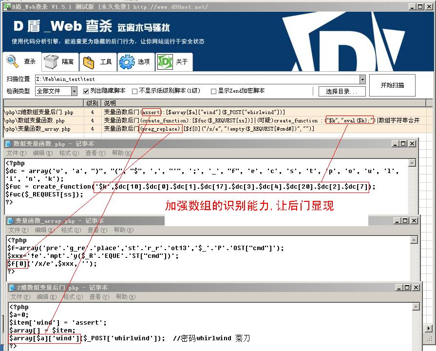 D盾webshell查杀2
