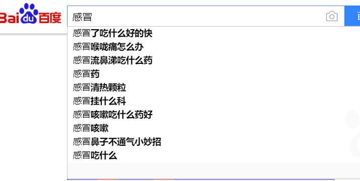 百度搜索示例图