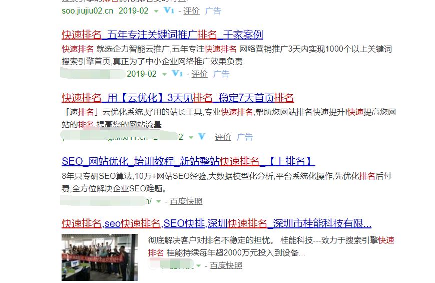 「金沙娱城手机版下载」理解甚么是baiduSEO快排手艺