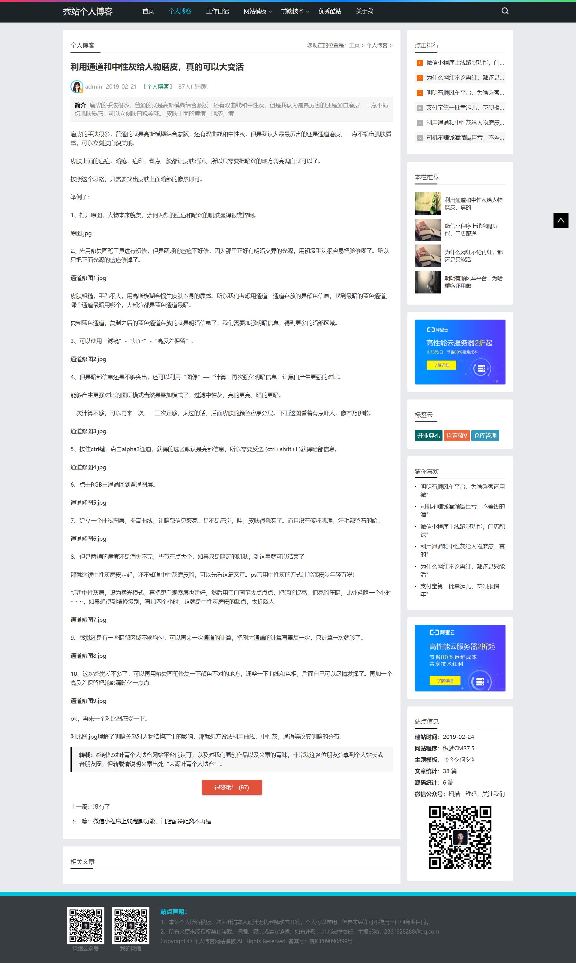 织梦Dedecms自适应个人博客模板源码
