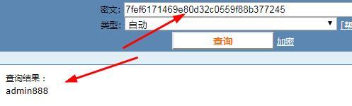 md5解密网站
