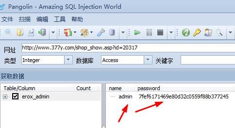 @安全防护的重要性!HeiKe实战案例:精准入侵号码交易网与黑客远程定位-第24张图片