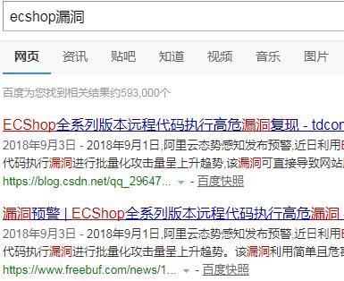ecshop网站弱口令