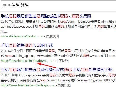实战案例:精准入侵号码交易网与黑客远程定位