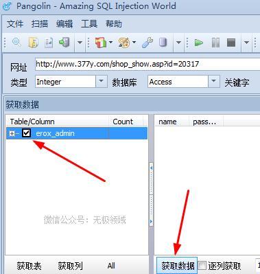 @安全防护的重要性!HeiKe实战案例:精准入侵号码交易网与黑客远程定位-第23张图片