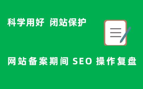 闭站保护网站备案期间SEO操作复盘