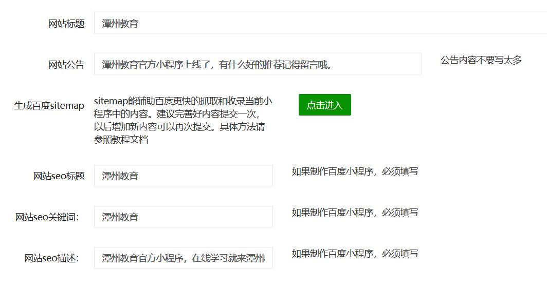 全能小程序开发平台6